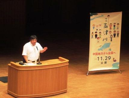 最新作は「高津川」 11月29日、中国地方から順次公開予定