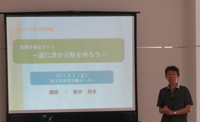 指導してくださった島根大学教育学部の新井知生教授