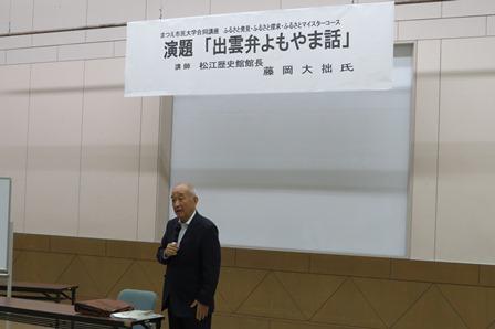 松江歴史館館長の藤岡大拙氏