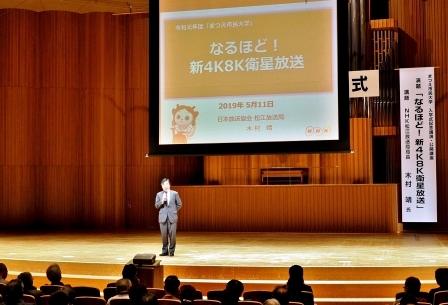 入学式記念講演 演題「なるほど! 新4K8K衛星放送」