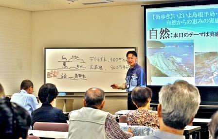 松江の大地の成り立ちについて講義する 島根大学 松本一郎教授
