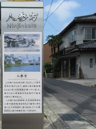 文政8年(1825年)、松江藩が人参方役所を設置 薬用人参の生産と販売を管理し、遠くは清国まで輸出していました