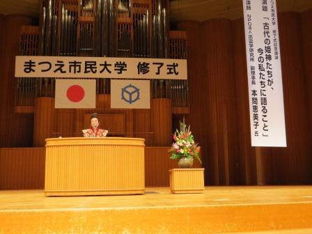 本間恵美子氏が「古代の姫神たちが、今の私たちに語ること」と題して講演