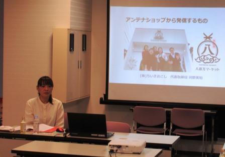 「アンテンショップから発信するもの」と題して講義する ㈱ちいきおこし八百万マーケット代表取締役 河野 美知 さん