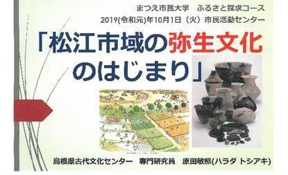 「松江市域の弥生文化のはじまり」と題してお話を 聞く