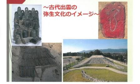 弥生時代とは、荒神谷や加茂岩倉の青銅器、そして勾玉や四隅突出墓のイメージ