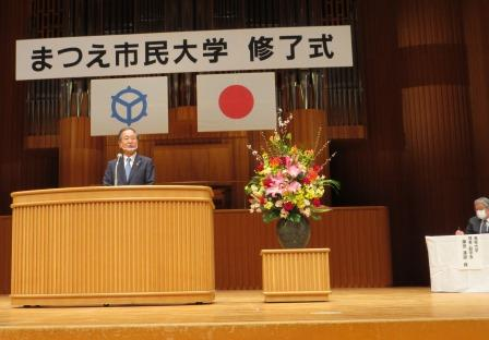 記念講演の後令和2年度修了式を挙行 松浦学長の代理で式辞を述べる星野芳伸副市長