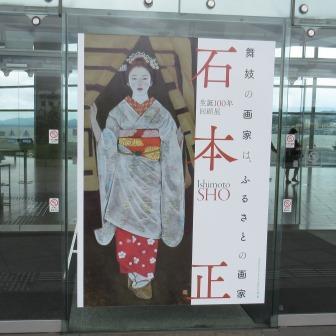 県立美術館正面玄関前。石本 正 生誕100年回顧展